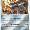 やばっ!! ソルガレオ強っ!!SM強化パック新カード情報 その6