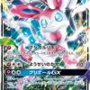 ニンフィアGX?! SM強化パック新カード情報 その1