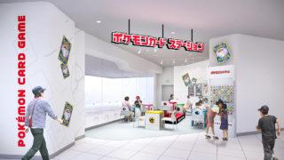 ポケモンカードステーションがオープン!!【毎日カードイベントが開催】