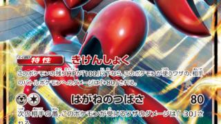 5月発売のチャンピオンロードでゲキカタ!!
