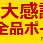 大感謝還元祭 ポイント10倍セール開催中!!