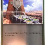 新トレーナーカード!? SM強化パック新カード情報 その3