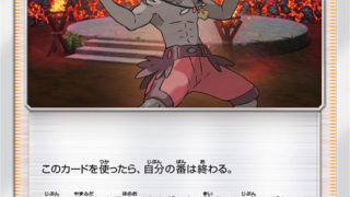 炎デッキを更に強化させる!?拡張パック「闘う虹を見たか」「光を喰らう闇」新カード その3
